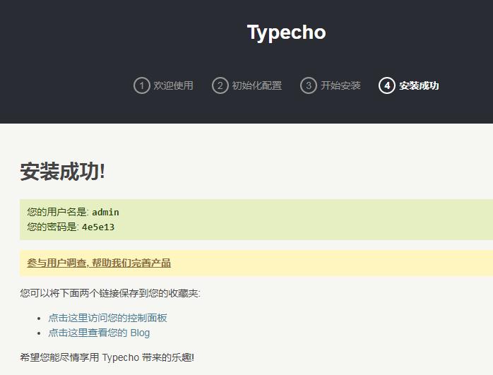 Typecho_03.png