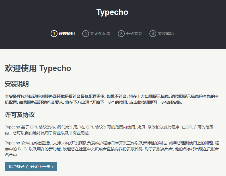 Typecho_01.png